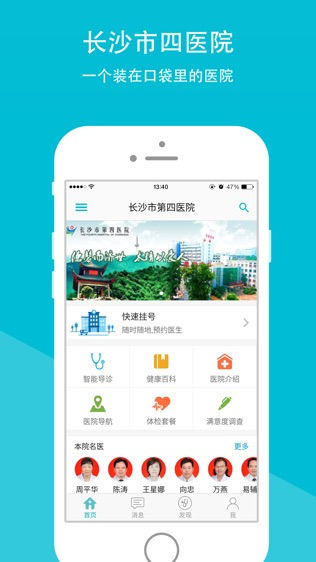 长沙市四医院软件截图0