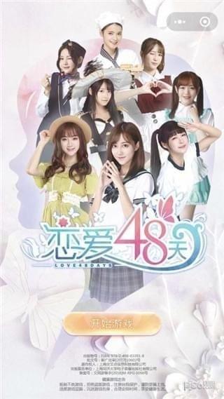 腾讯恋爱48天下载