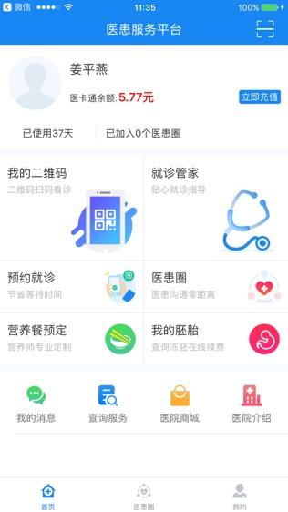 医患综合服务平台