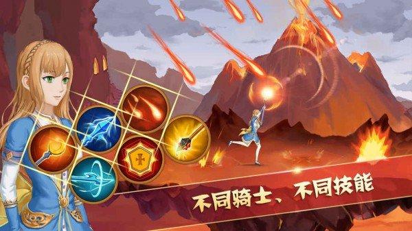 幻想骑士团之酷跑英雄软件截图0