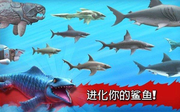 饥饿的鲨鱼进化金币版