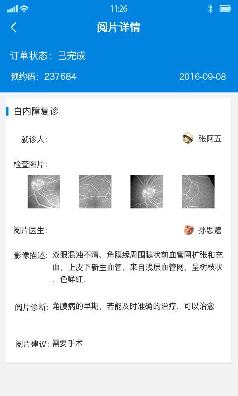 眼专家软件截图3