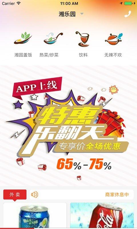 湘乐园软件截图1