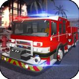 消防车模拟驾驶3D