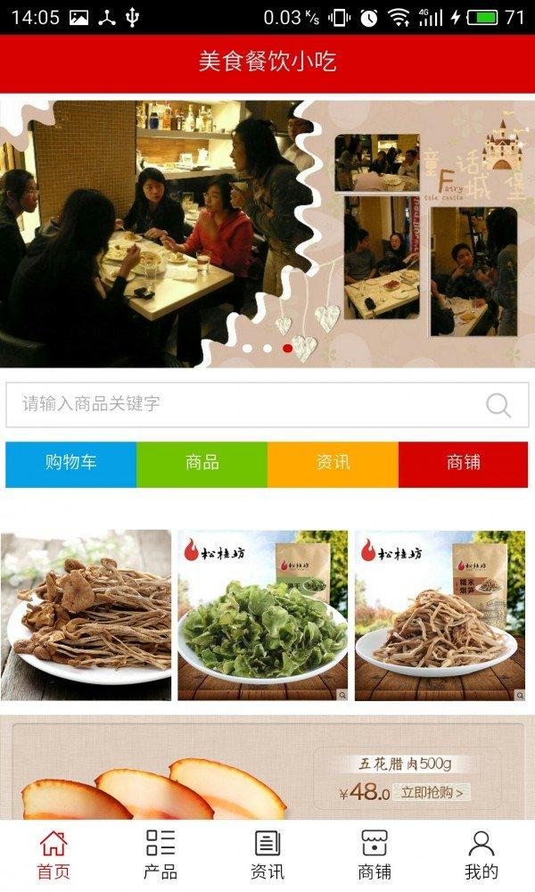 美食餐饮小吃软件截图0