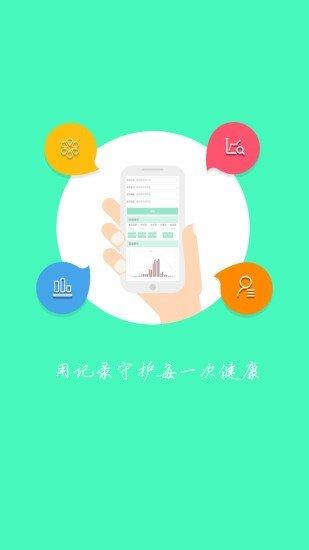 学生体质健康监测平台