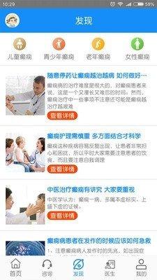 黑龙江中亚癫痫病医院软件截图1