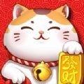 开心招财猫红包版