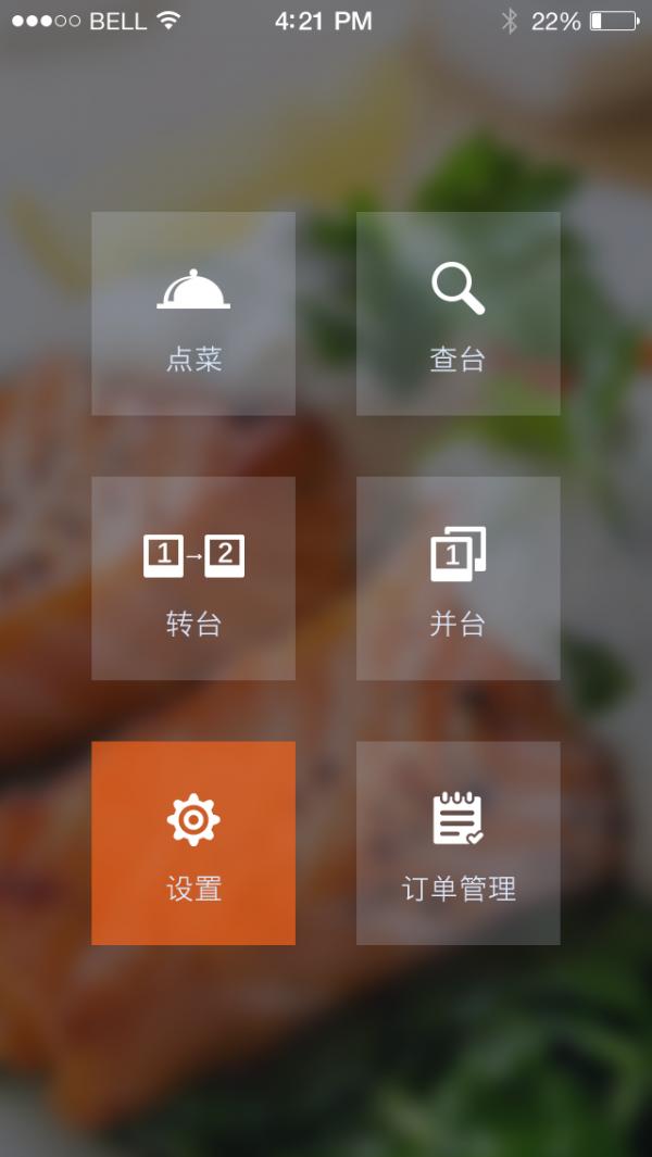 亿点餐软件截图0