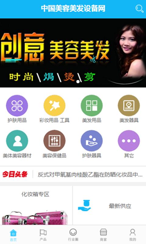 中国美容美发设备网软件截图3
