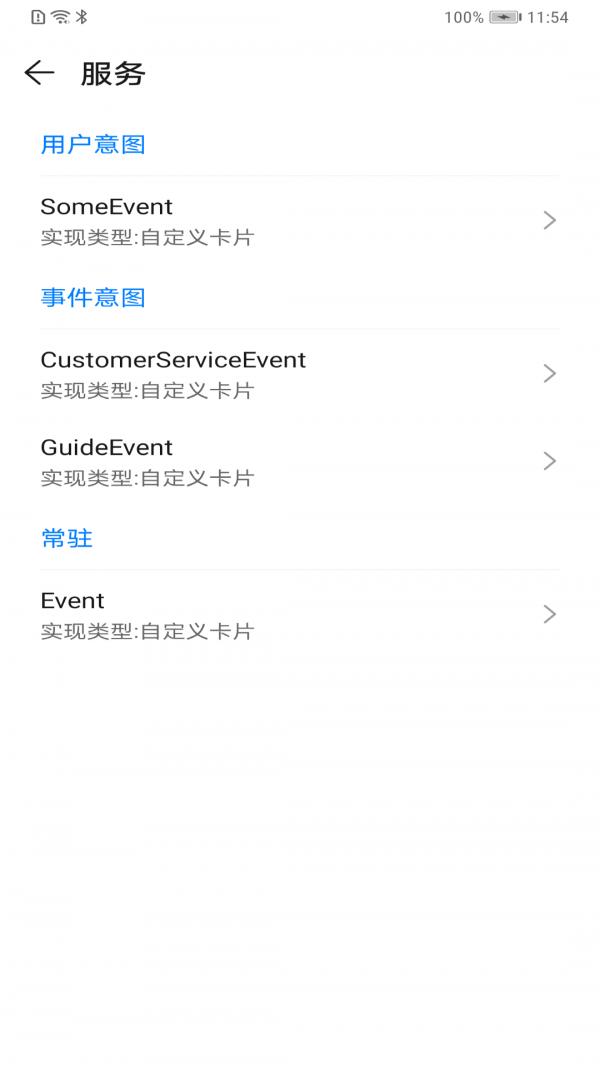 华为快服务助手软件截图1