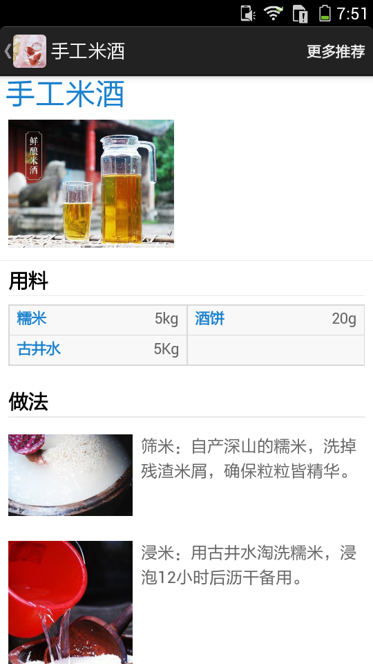 精致饮品制作指南软件截图3