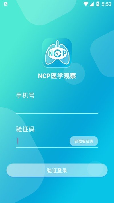 ncp医学观察