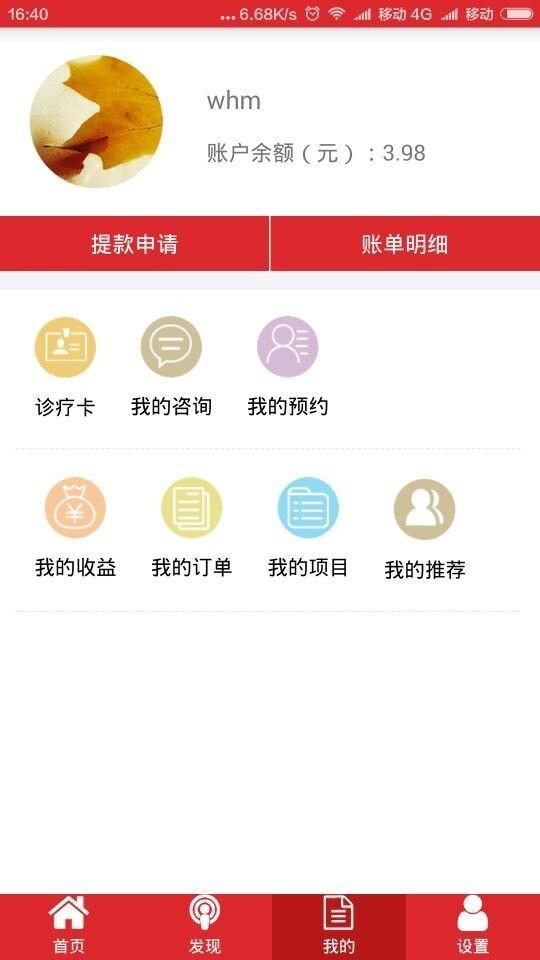 明豪生活软件截图3