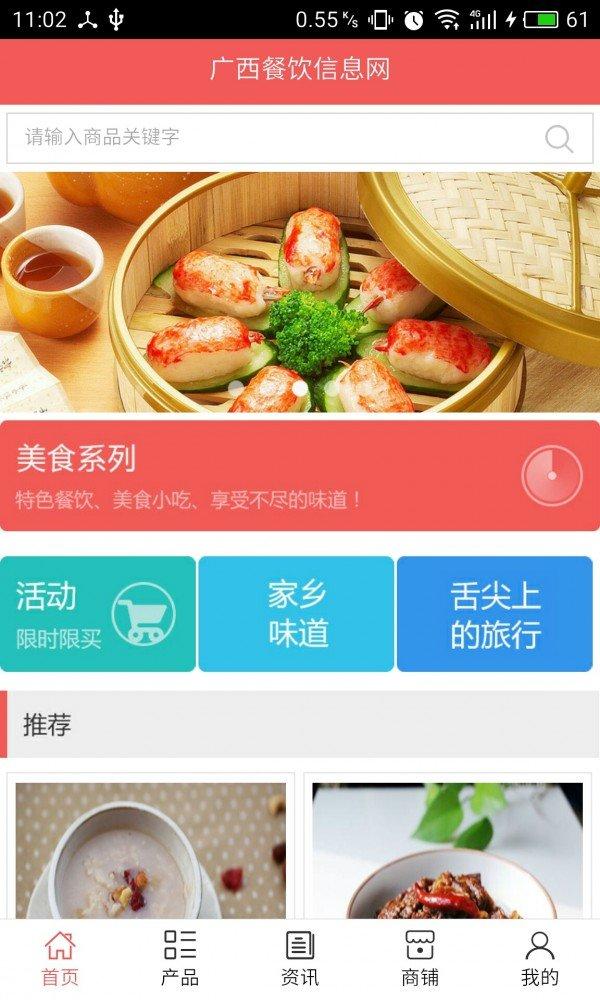 广西餐饮信息网软件截图0