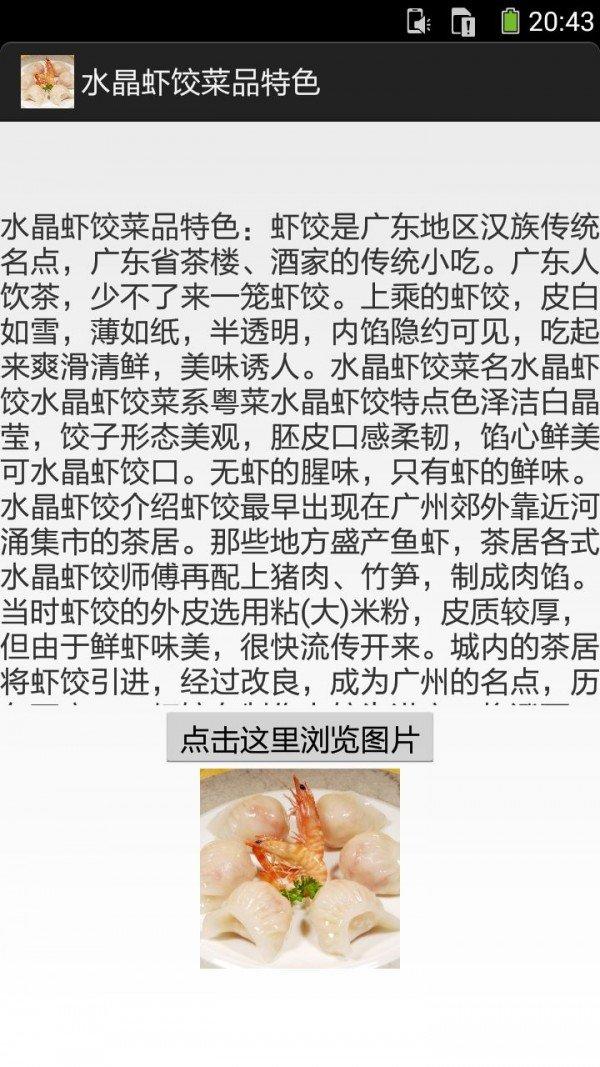 水晶虾饺软件截图1