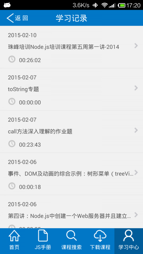 珠峰JS学堂软件截图3