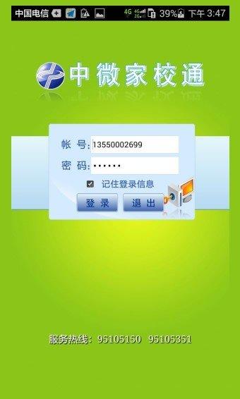 中微家校通软件截图2