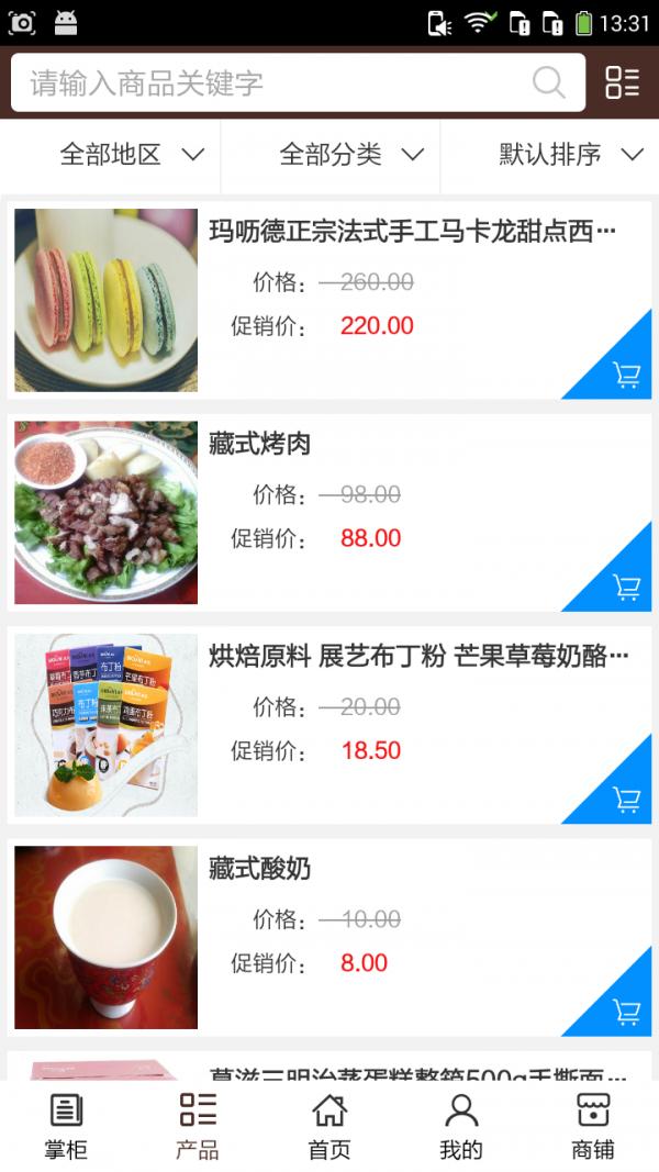 阿坝餐饮网