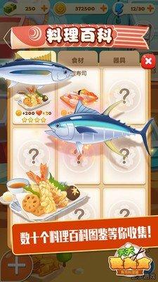 天天爱美食寿司料理篇