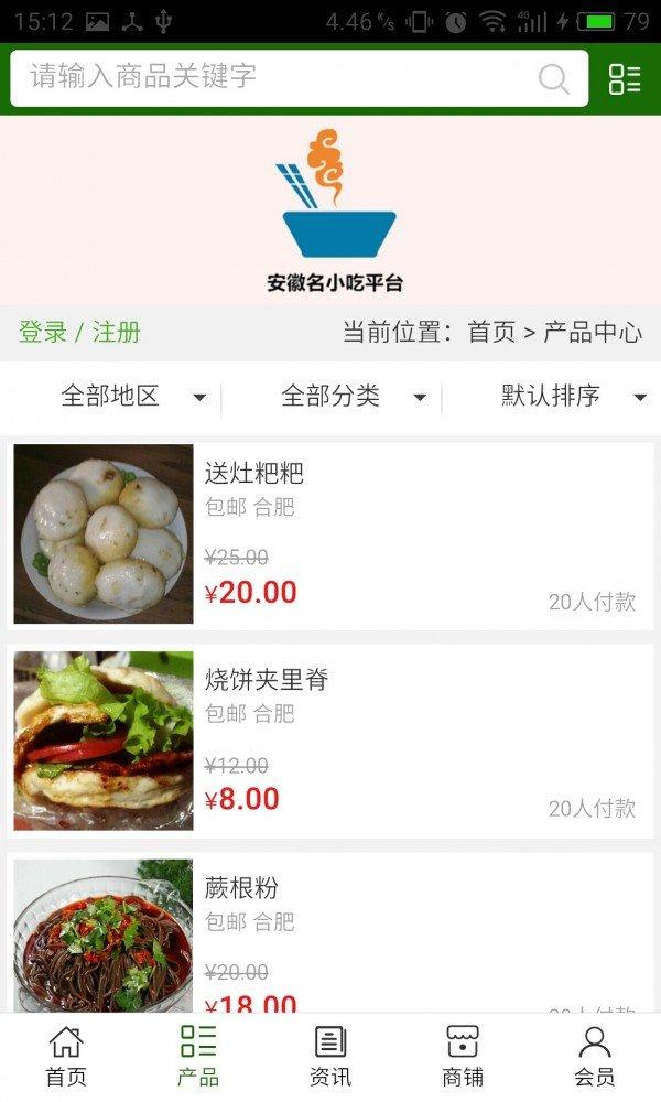 安徽名小吃平台软件截图1