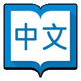 瀚评汉英词典精简版