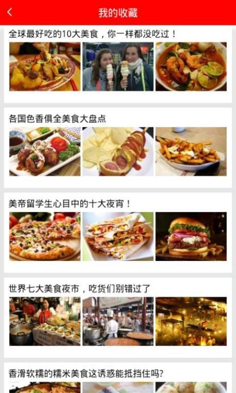 旅行美食指南软件截图3
