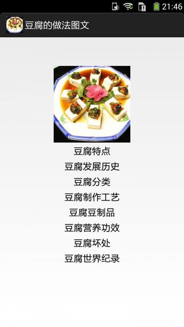 豆腐的做法图文软件截图1