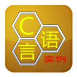 C语言编程实例
