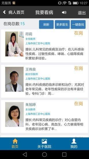 徐汇云医院软件截图2