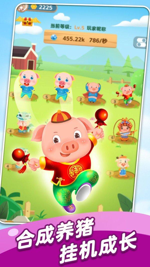 阿里云养猪软件截图1