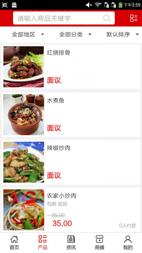 宜昌餐饮美食软件截图0
