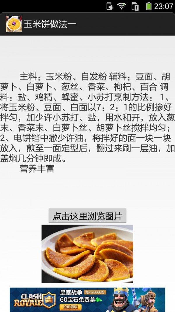 玉米饼的做法图文软件截图3