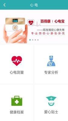 百得康健康软件截图1