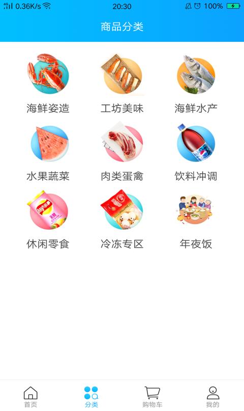 盛宴海鲜软件截图1