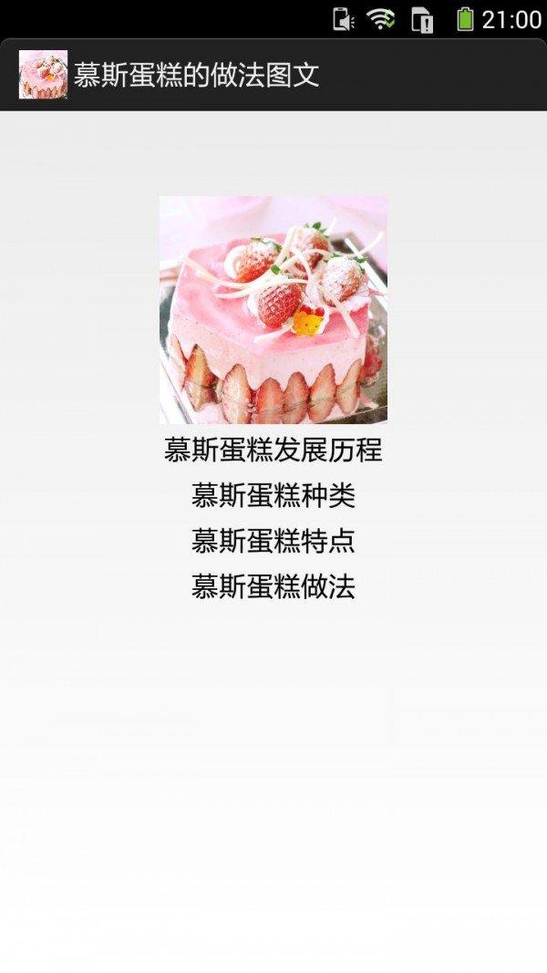 慕斯蛋糕的做法图文软件截图0