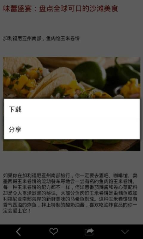 旅行美食指南软件截图2