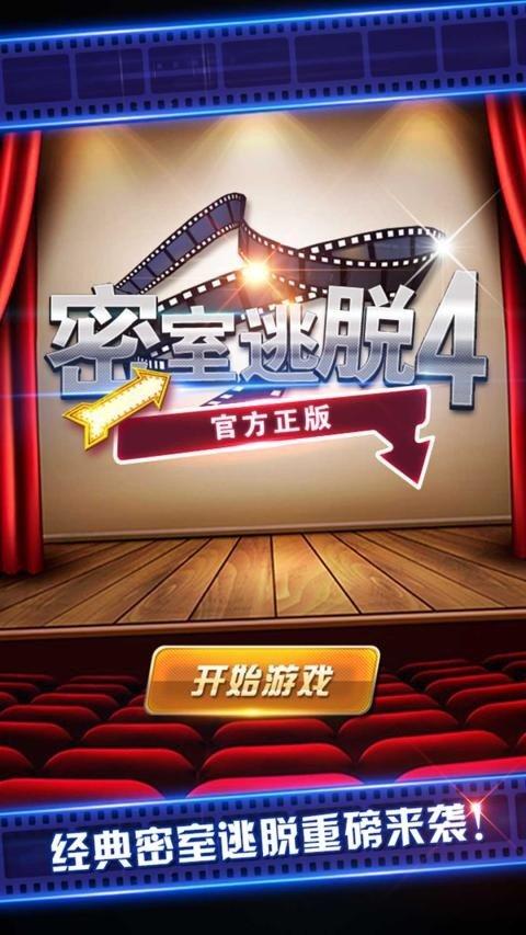密室逃脱4中文版软件截图0
