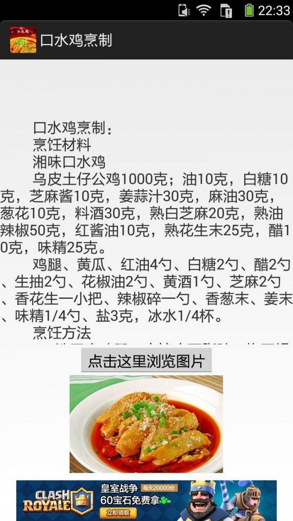 口水鸡软件截图3