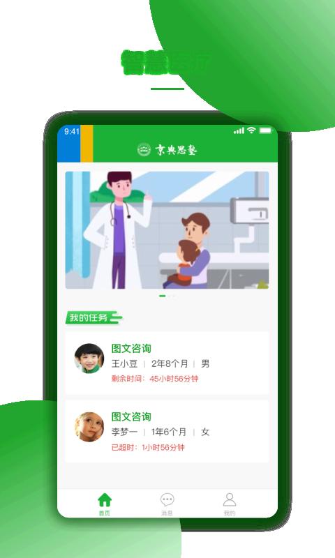 京典思塾医生版软件截图1