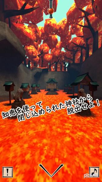 逃脱游戏秋之幻神社软件截图1