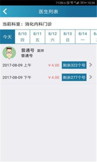南昌大学第二附属医院软件截图3