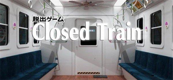 逃离封闭的火车软件截图0