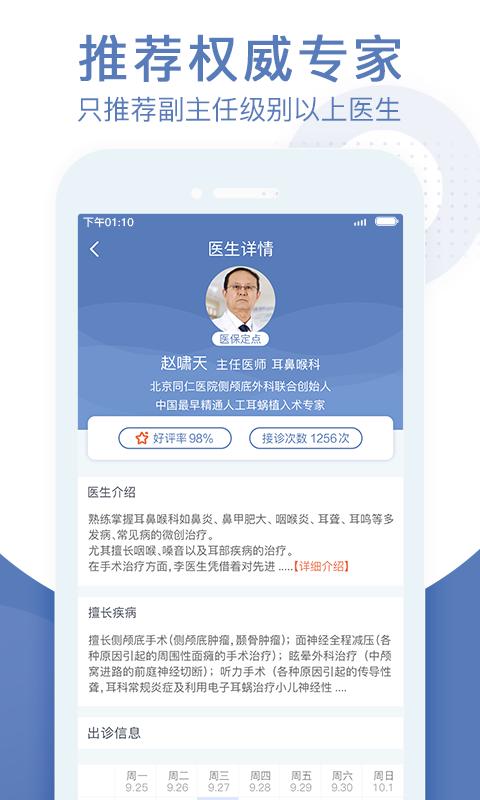 北京预约挂号医院通软件截图3