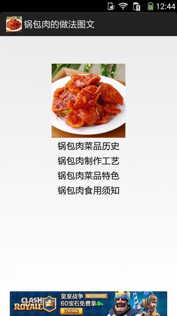 锅包肉的做法图文软件截图0