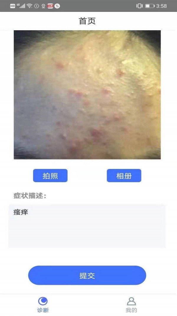 皮肤病诊断选药软件截图1