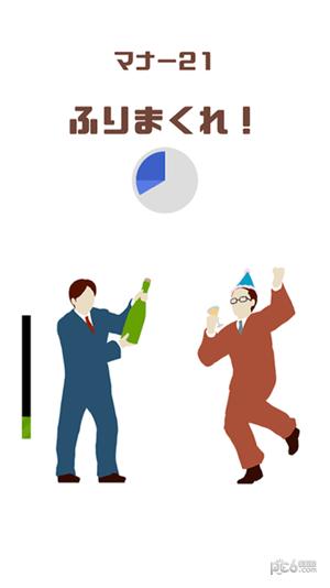 我是新员工软件截图3