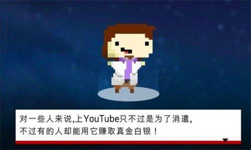Youtube视频播主大亨汉化版