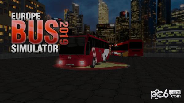 欧洲巴士模拟2019