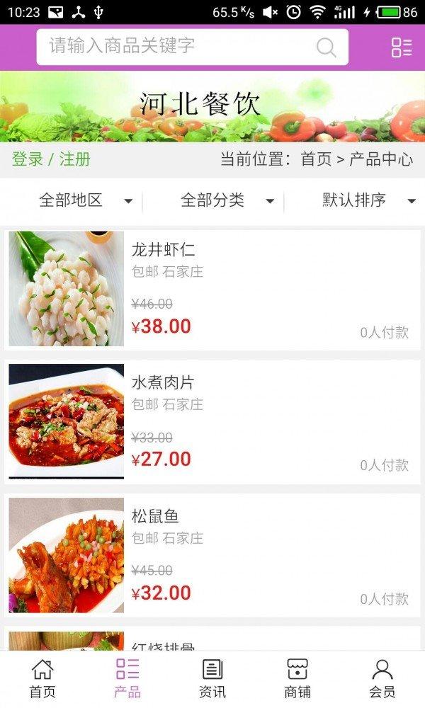 河北餐饮门户平台